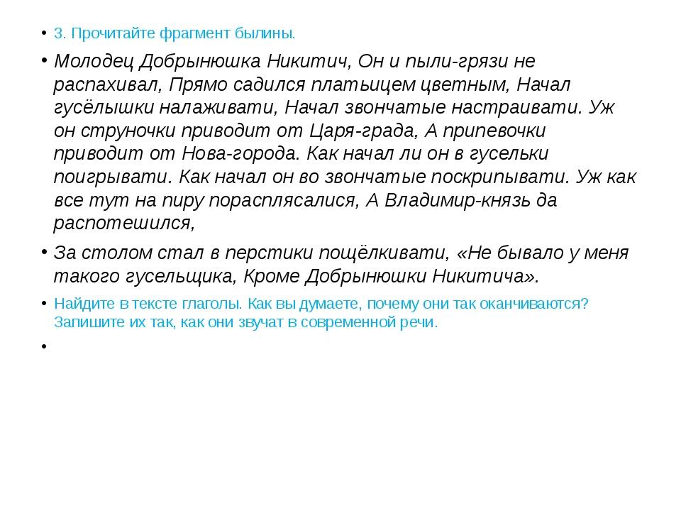 3. Прочитайте фрагмент былины. Молодец Добрынюшка Никитич, Он и пыли-грязи н...