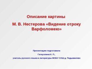 Описание картины М. В. Нестерова «Видение отроку Варфоломею» Презентацию подг
