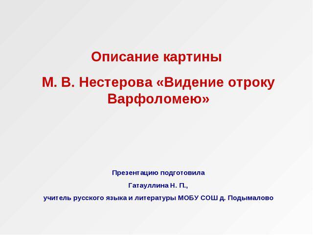 Описание картины М. В. Нестерова «Видение отроку Варфоломею» Презентацию подг...
