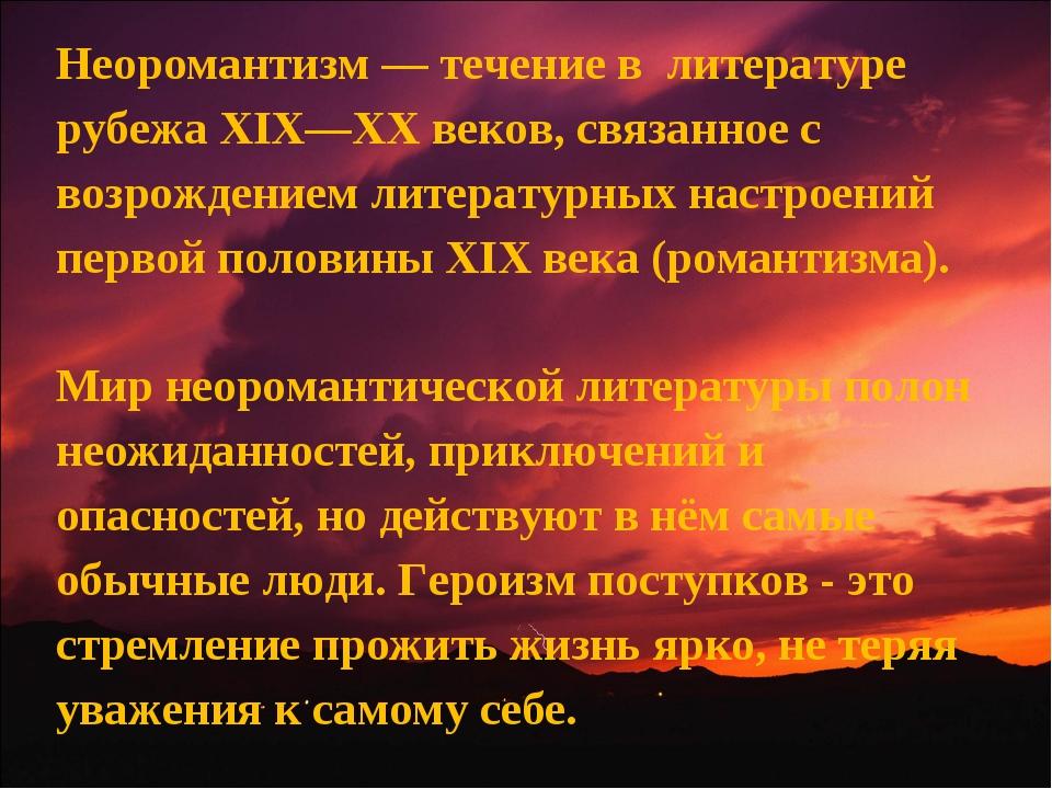 Неоромантизм— течение в литературе рубежа XIX—XX веков, связанное с возрожде...