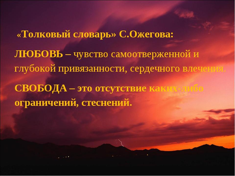 «Толковый словарь» С.Ожегова: ЛЮБОВЬ – чувство самоотверженной и глубокой пр...
