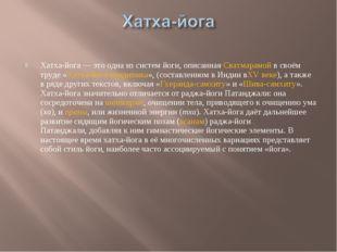Хатха-йога— это одна из систем йоги, описаннаяСватмарамойв своём труде «Ха