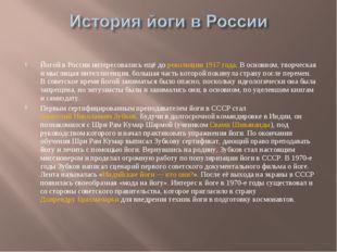 Йогой в России интересовались ещё дореволюции 1917года. В основном, творчес