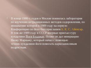 В конце 1980-х годов в Москве появилась лаборатория по изучению нетрадиционны
