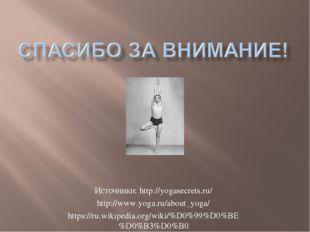 Источники: http://yogasecrets.ru/ http://www.yoga.ru/about_yoga/ https://ru.w