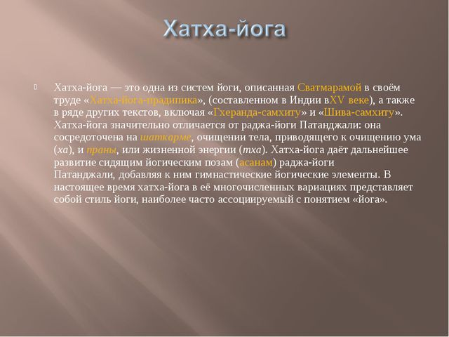Хатха-йога— это одна из систем йоги, описаннаяСватмарамойв своём труде «Ха...