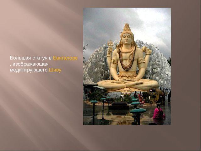 Большая статуя вБангалоре, изображающая медитирующегоШиву