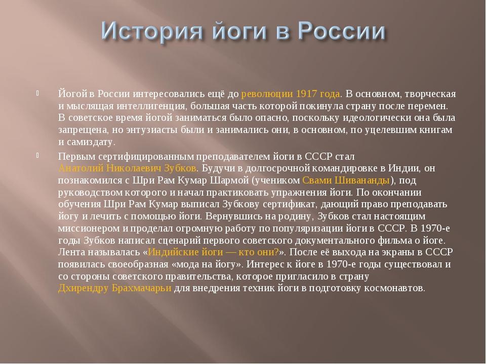 Йогой в России интересовались ещё дореволюции 1917года. В основном, творчес...