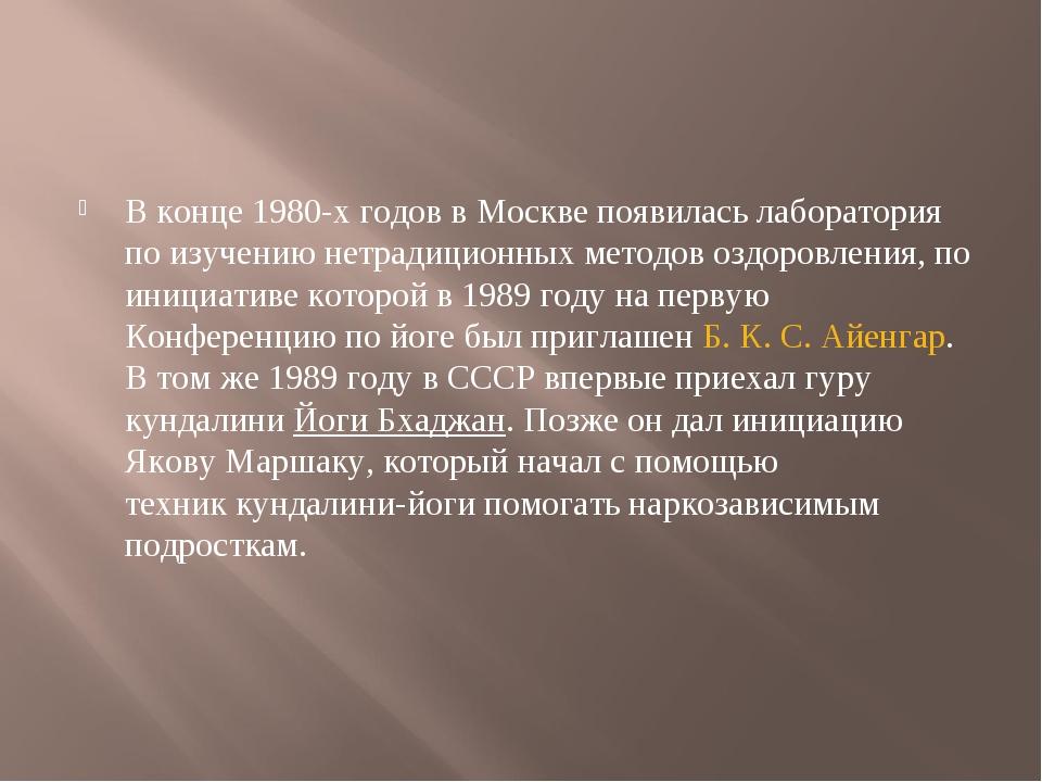 В конце 1980-х годов в Москве появилась лаборатория по изучению нетрадиционны...