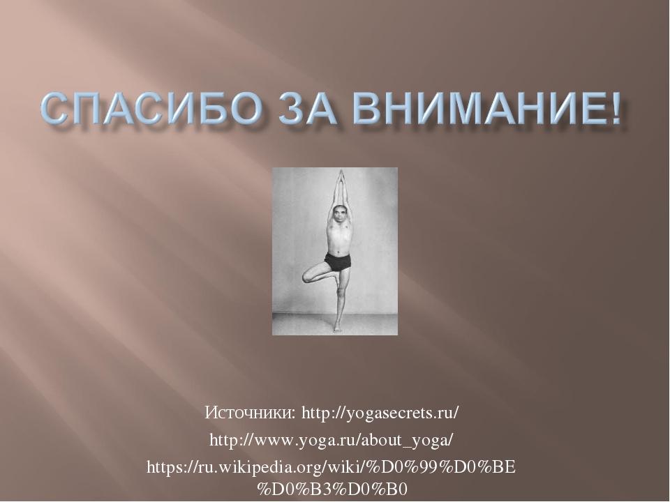 Источники: http://yogasecrets.ru/ http://www.yoga.ru/about_yoga/ https://ru.w...