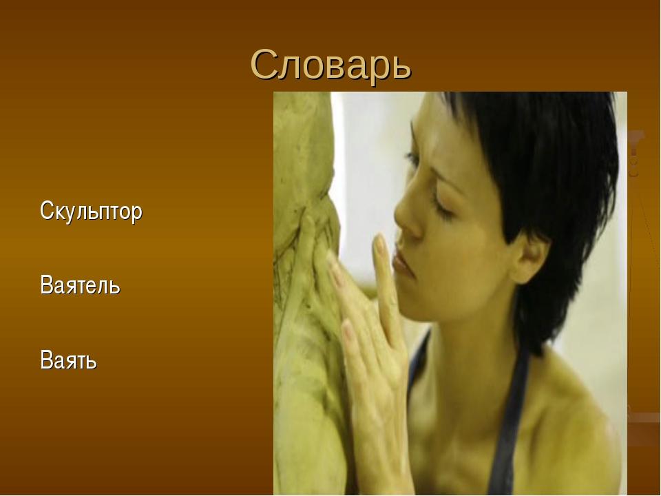 Словарь Скульптор Ваятель Ваять
