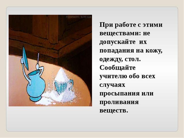 При работе с этими веществами: не допускайте их попадания на кожу, одежду, ст...