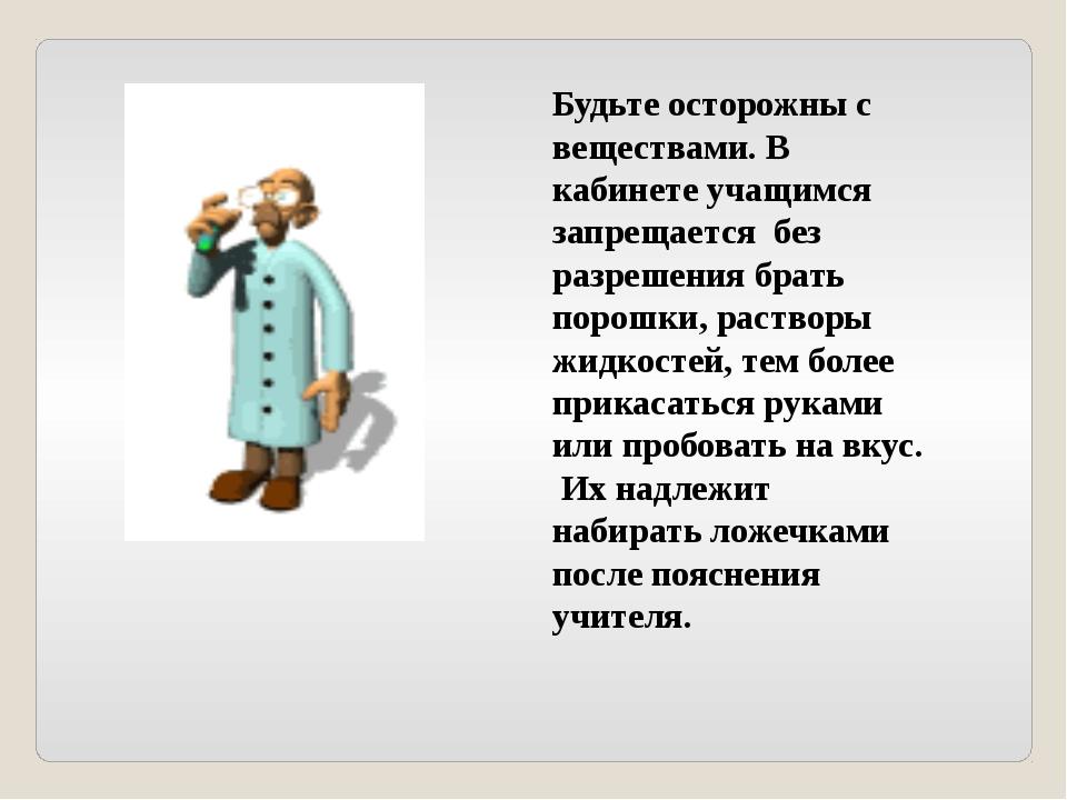 Будьте осторожны с веществами. В кабинете учащимся запрещается без разрешения...
