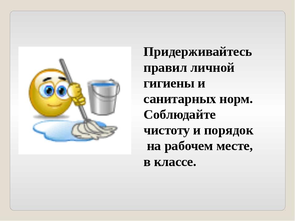 Придерживайтесь правил личной гигиены и санитарных норм. Соблюдайте чистоту и...