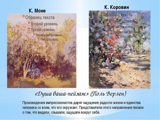 «Душа ваша-пейзаж» (Поль Верлен) Произведения импрессионистов дарят ощущение...