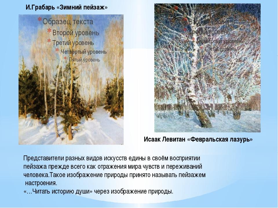 Представители разных видов искусств едины в своём восприятии пейзажа прежде в...