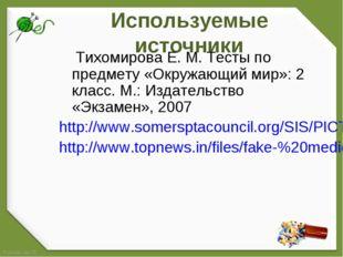 Тихомирова Е. М. Тесты по предмету «Окружающий мир»: 2 класс. М.: Издательств