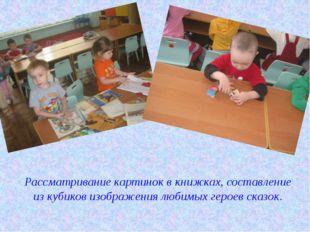 Рассматривание картинок в книжках, составление из кубиков изображения любимых