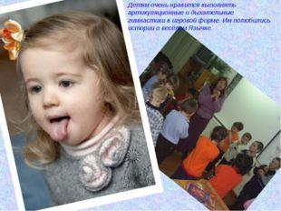 Детям очень нравится выполнять артикуляционные и дыхательные гимнастики в игр