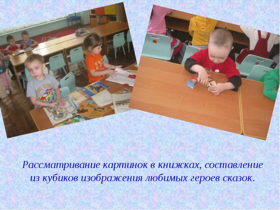Рассматривание картинок в книжках, составление из кубиков изображения любимых...