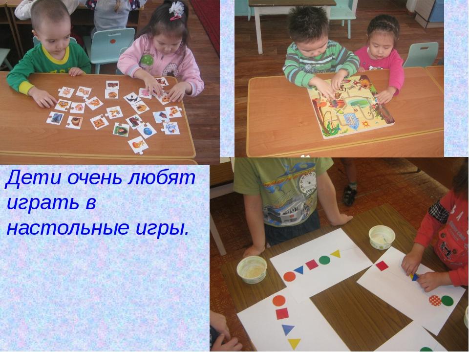 Дети очень любят играть в настольные игры.