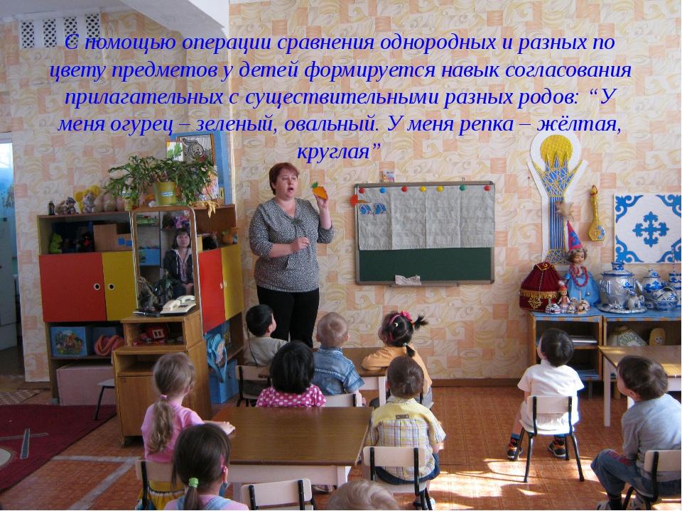 С помощью операции сравнения однородных и разных по цвету предметов у детей ф...