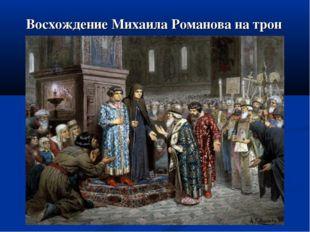 Восхождение Михаила Романова на трон