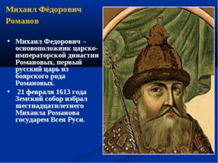 Михаил Фёдорович Романов