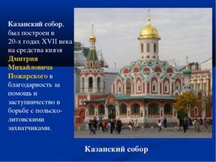 Казанский собор Казанский собор, был построен в 20-х годах XVII века на средс