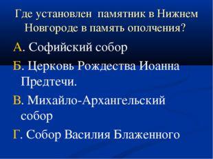 Где установлен памятник в Нижнем Новгороде в память ополчения? А. Софийский с