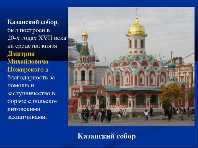 Казанский собор Казанский собор, был построен в 20-х годах XVII века на средс...