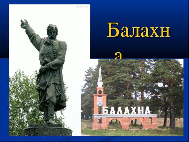 Балахна