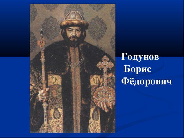 Годунов Борис Фёдорович