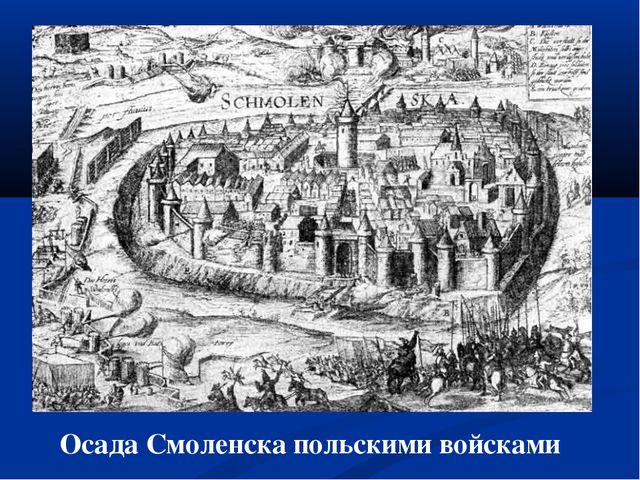Осада Смоленска польскими войсками