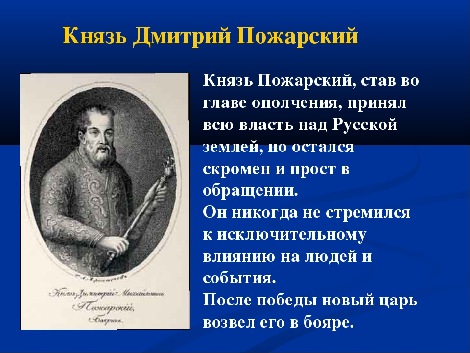 Князь Дмитрий Пожарский Князь Пожарский, став во главе ополчения, принял всю...