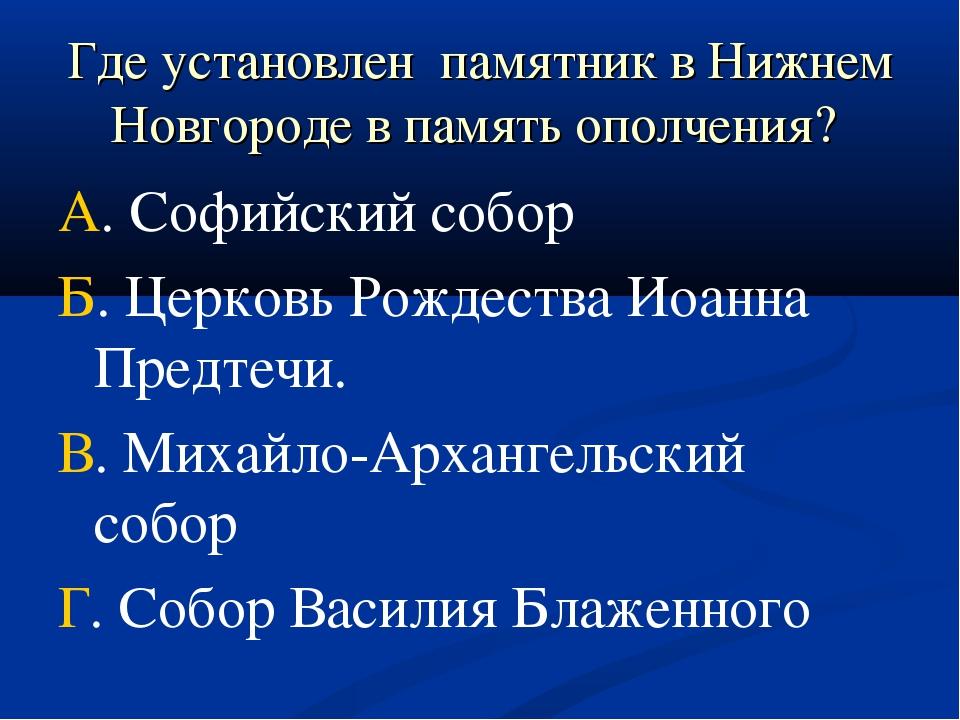 Где установлен памятник в Нижнем Новгороде в память ополчения? А. Софийский с...