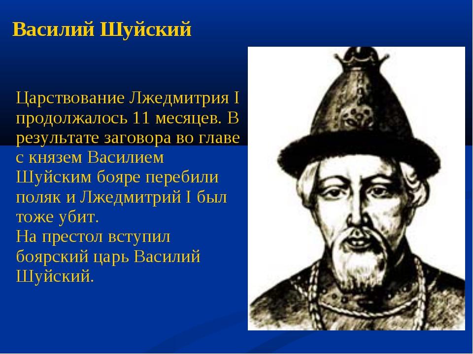 Василий Шуйский Царствование Лжедмитрия I продолжалось 11 месяцев. В результа...
