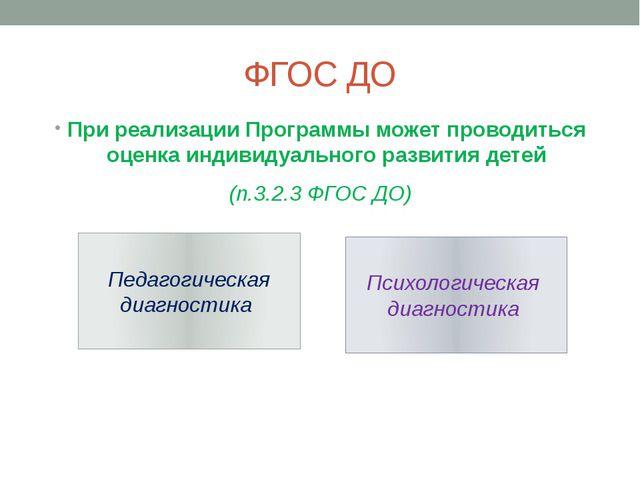 ФГОС ДО При реализации Программы может проводиться оценка индивидуального раз...