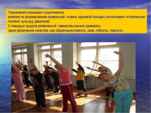 Упражнения оказывают существенное влияние на формирование правильной осанки,