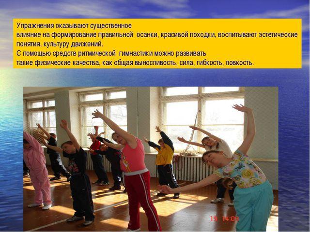 Упражнения оказывают существенное влияние на формирование правильной осанки,...