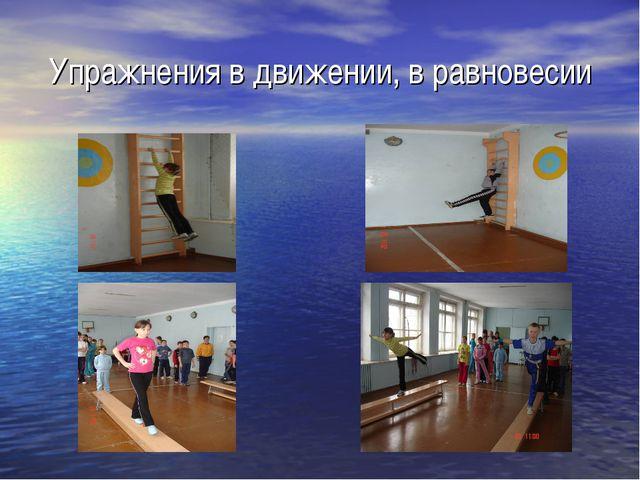 Упражнения в движении, в равновесии
