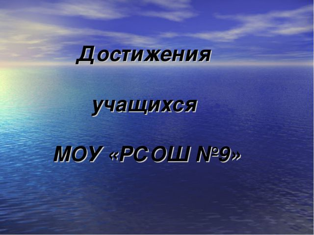 Достижения учащихся МОУ «РСОШ №9»