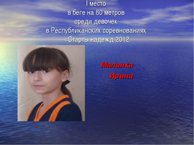 I место в беге на 60 метров среди девочек в Республиканских соревнованиях «Ст...