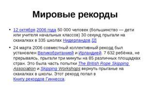 Мировые рекорды 12 октября 2006 года 50 000 человек (большинство— дети или у