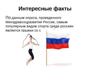 Интересные факты По данным опроса, проведенного Минздравсоцразвития России, с