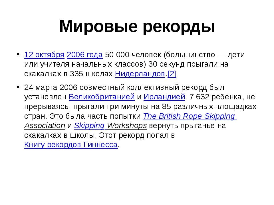 Мировые рекорды 12 октября 2006 года 50 000 человек (большинство— дети или у...