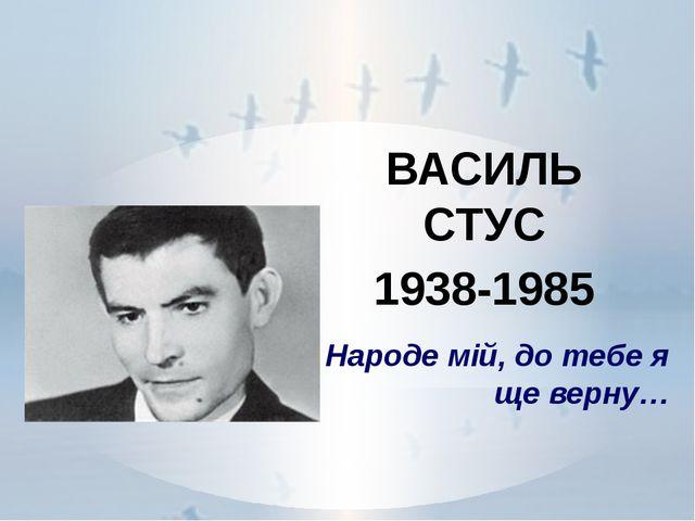 Народе мій, до тебе я ще верну… ВАСИЛЬ СТУС 1938-1985