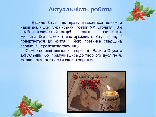 Актуальність роботи Василь Стус по праву вважається одним з найвизначніших ук...
