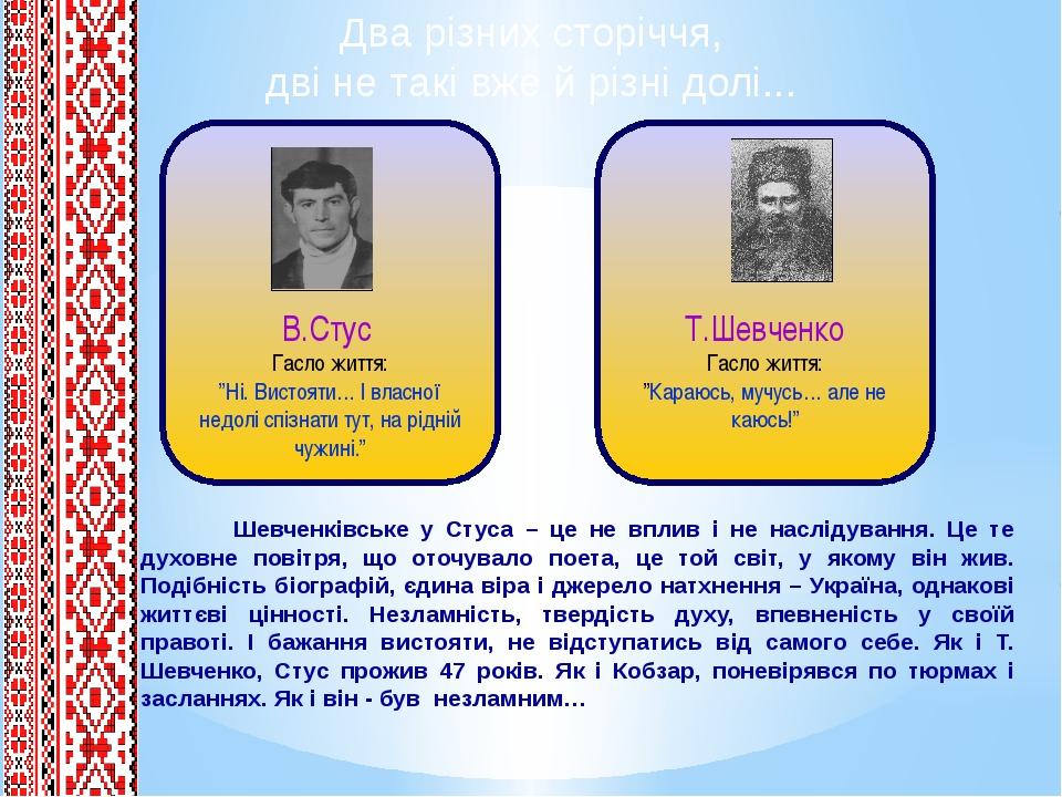 Шевченківське у Стуса – це не вплив і не наслідування. Це те духовне повітря...