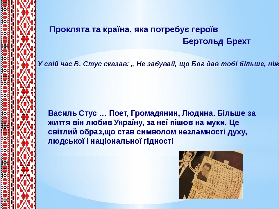 Василь Стус … Поет, Громадянин, Людина. Більше за життя він любив Україну, за...